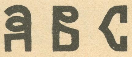 Arhaic românesc sans (detaliu din setul de mai sus).
