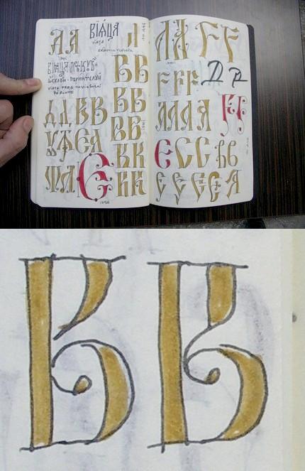 Pagină dublă şi detaliu 100% din caiet de schiţe Florin Florea.