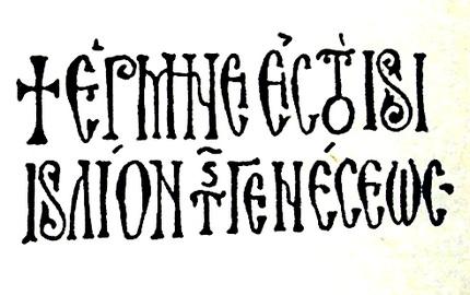 Detaliu. Arhaic Românesc.