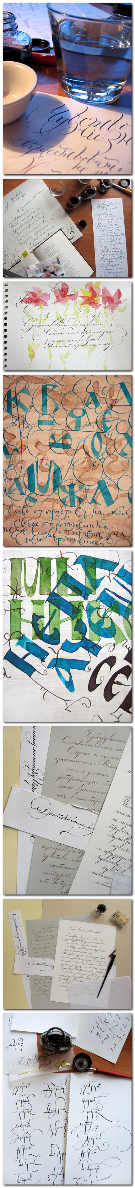 Lucrari caligrafice - Marina Marjina