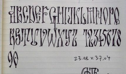 Schițe pentru cifrele fontului Atrhaic Atanasie
